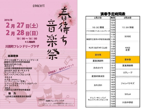 春待ち音楽祭.jpg