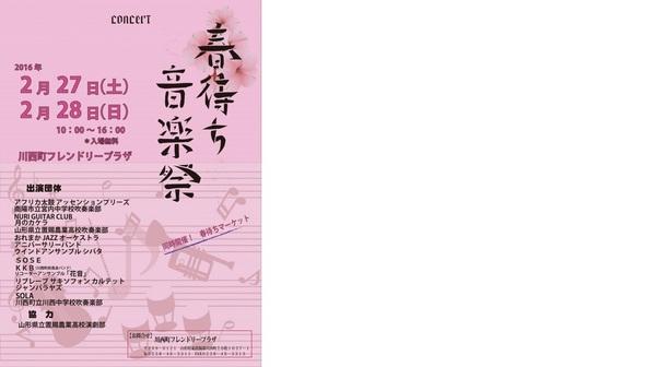 春待ち音楽祭2.jpg