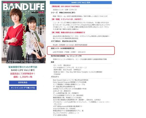 bandlife_1.jpg
