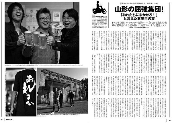 bandlife_oremaka.jpg